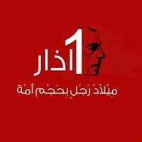 Nour Ayash